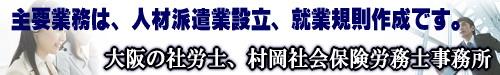 村岡社会保険労務士事務所主要業務